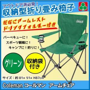 コールマン アームチェア グリーン 快適な大型アームレスト 座面高:約43cm 簡単コンパクト収束収...