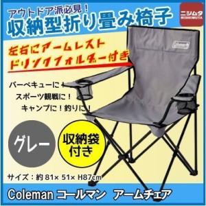 コールマン アームチェア グレー 快適な大型アームレスト 座面高:約43cm 簡単コンパクト収束収納...