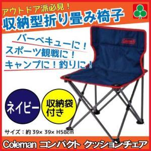 コールマン チェア Coleman 収束型チェア コールマン 折り畳み椅子 コールマン  コンパクト...