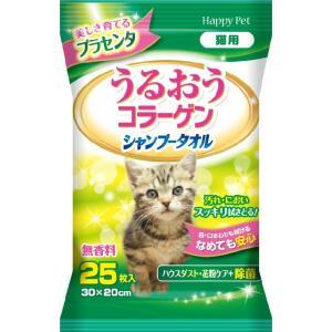 アース ハッピーペット シャンプータオル猫用|petslove