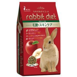 ウサギフード 毛並と健康な皮膚を保つ ラビットフード 分包 小分け ウサギのダイエット毛艶・スキンケア リンゴ味 3KG         |petslove