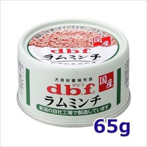 デビフ ラムミンチ 犬用ウェットフード 缶詰 65gの関連商品3