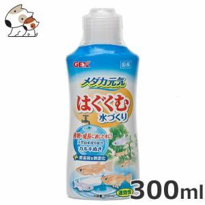 ★【今月のお買い得商品】GEX メダカ元気 はぐくむ水づくり 300ml