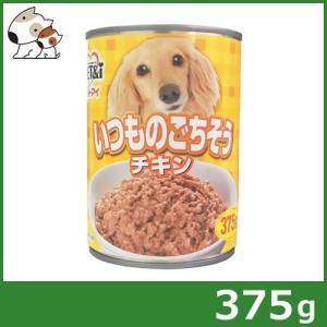 ペットアイ いつものごちそう チキン ドッグフード 缶詰 ウェットフード 375g