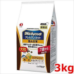 ペットライン メディコート アレルゲンカット 魚&お米 7歳から 高齢犬用 大粒 3kg