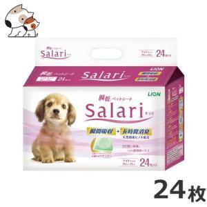 ★【今月のお買い得商品】ライオン 瞬乾ペットシート Salari(サラリ) ワイド 24枚