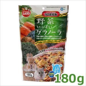 ★【今月のお買い得商品】マルカン 野菜いっぱいグラノーラ 180g