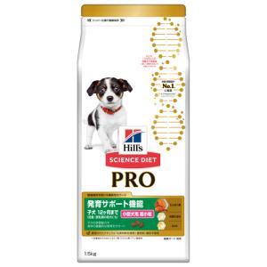 ヒルズ サイエンスダイエット PRO(プロ) 小型犬用 健康ガード 発育 〜12ヶ月/妊娠・授乳期 1.5kg
