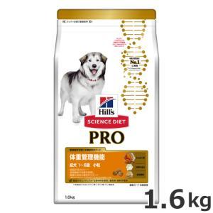 ヒルズ サイエンスダイエット PRO(プロ) 犬用 健康ガード 体重管理 小粒 1〜6歳 1.6kg