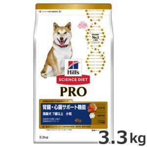 ヒルズ サイエンスダイエット PRO(プロ) 犬用 健康ガード 腎臓・心臓 小粒 7歳〜 3.3kg