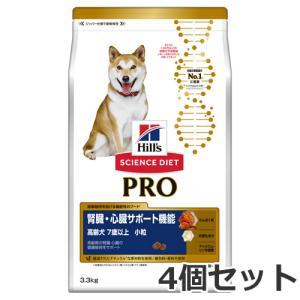ヒルズ サイエンスダイエット PRO(プロ) 犬用 健康ガード 腎臓・心臓 小粒 7歳〜 3.3kg×4個セット