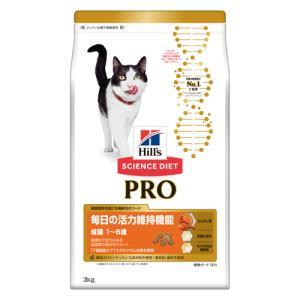 ヒルズ サイエンスダイエット PRO(プロ) 猫用 健康ガード 活力 1〜6歳 3kg