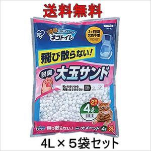 アイリスオーヤマ 脱臭大玉サンド 4L×5袋セット