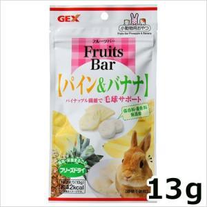 GEX 小動物のおやつ フルーツバー パイン&バナナ 13g