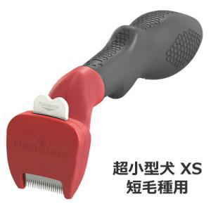 ライトハウス ファーミネーター 超小型犬 XS 短毛種用