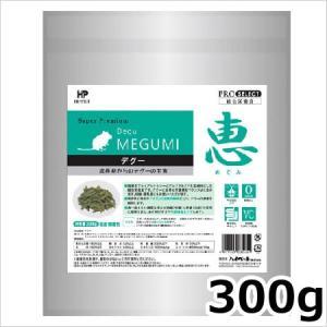 ハイペット 恵デグー 300gの関連商品6
