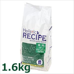 ●ホリスティックレセピー 猫用 7歳まで チキン&ライス 1.6kg