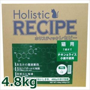 ホリスティックレセピー 猫用 7歳まで チキン&ライス 4.8kg あすつく