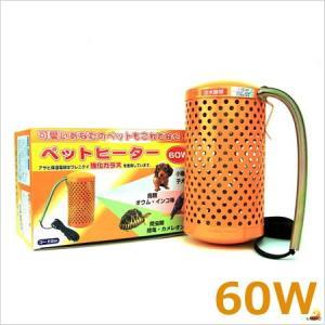 アサヒ ペットヒーター 60W 犬・猫・小動物用 保温