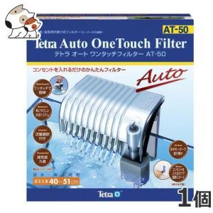 ★【今月のお買い得商品】テトラ オートワンタッチフィルター AT-50