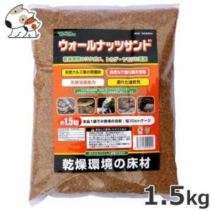 ビバリア ウォールナッツサンド 1.5kg