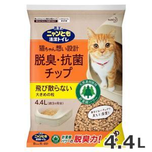 花王 ニャンとも清潔トイレ 脱臭・抗菌チップ 大きめの粒 4.4L 猫砂 猫用品