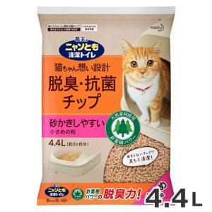 花王 ニャンとも清潔トイレ 脱臭・抗菌チップ 小さめの粒 4.4L 猫砂 猫用品