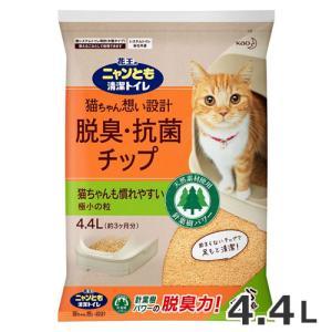 花王 ニャンとも清潔トイレ 脱臭・抗菌チップ 極小の粒 4.4L 猫砂 猫用品