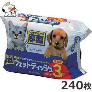 ★【今月のお買い得商品】アイリスオーヤマ ペット用ウェットティッシュ 80枚×3P