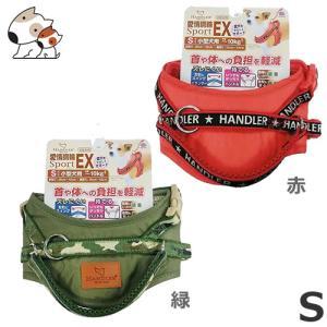 【メール便】アースペット ハンドラー 愛情胴輪 Sport EX S 赤/緑 小型犬用 ペッツマム PayPayモール店