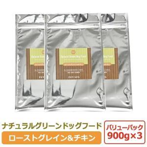 ドッグフード 国産 無添加 ナチュラルグリーンドッグフード ローストグレイン & チキン 900g × 3袋セット バリューパック 送料無料|petspa