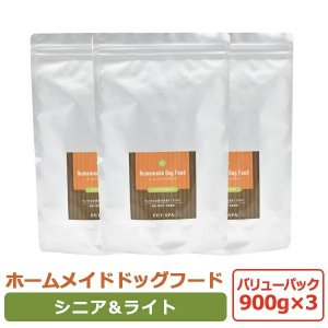 ドッグフード シニア ダイエット 無添加 国産 こだわり食材 ホームメイドドッグフード シニア & ライト 900g × 3袋セット バリューパック 送料無料|petspa