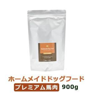 ドッグフード 馬肉 ダイエット シニア アレルギー対応 無添加 国産 こだわり食材 ホームメイド ドッグフード プレミアム馬肉 900g|petspa