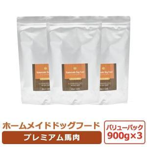 ドッグフード 馬肉 ダイエット シニア アレルギー対応 無添加 国産 ホームメイド ドッグフード プレミアム馬肉 900g × 3袋セット バリューパック 送料無料|petspa