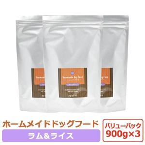 ドッグフード アレルギー対応 ラム肉 国産 無添加 こだわり食材 ホームメイド ドッグフード ラム & ライス 900g × 3袋セット バリューパック 送料無料|petspa