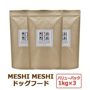 ドッグフード 無添加 国産 こだわり食材 アレルギー対応 MESHI MESHI メシメシ 1kg × 3個 バリューパック 送料無料|petspa