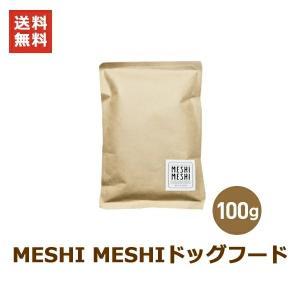 国産 無添加 ドッグフード アレルギー対応  MESHI MESHI メシメシ 100g 小型犬 中型犬 大型犬 全年齢 送料無料|petspa