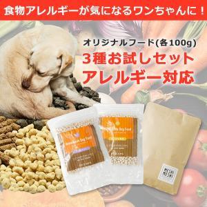 ドッグフード アレルギー対応 お試し 無添加  国産 こだわり食材 PET-SPA ハッピーキッチンシリーズ お試しセット 送料無料|petspa