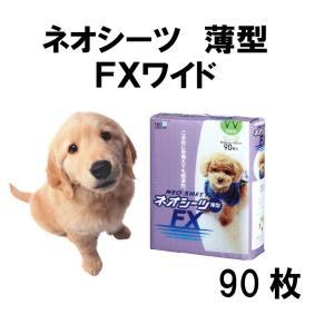 ペットシーツ 薄型 ワイド コーチョー ネオシーツ FX ワイド 90枚|petspa