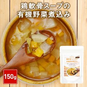 ドッグフード レトルト ウエットフード  鶏軟骨スープの有機野菜煮込み 150g|petspa