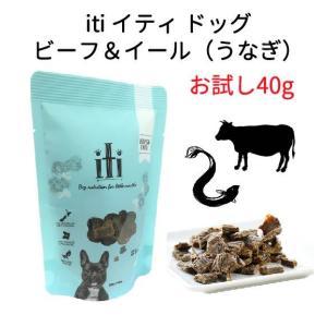 犬用 iti イティ ドッグフード ビーフ&イール(うなぎ) ディナー 犬用 40gお試しサイズの画像
