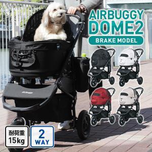 エアバギー ペット DOME2 ブレーキモデル Mサイズ 小型犬 多頭 中型犬 (〜15kg) 送料無料|petspa
