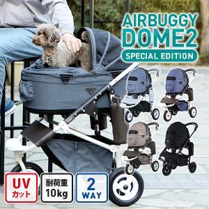 エアバギー ペット DOME2 Special Edition ブレーキモデル 5カラー SM カート 小型犬 中型犬 (〜10kg) 送料無料|petspa