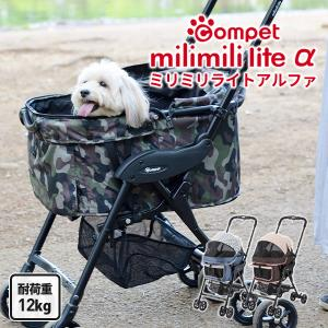 コムペット ミリミリ ライトアルファ ペット カート 小型犬 猫用 (〜12kg) 軽量 折りたたみ 送料無料|petspa