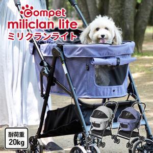 コムペット ミリクラン ライト ペット カート 小型犬 多頭 中型犬 (〜20kg) 軽量 折りたたみ 送料無料|petspa