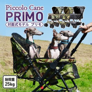 ピッコロカーネ プリモ Primo 多頭 中型犬用 (〜25kg) ペットカート 対面式  折りたた...