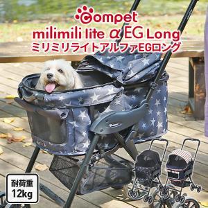 コムペット ミリミリ ライトアルファ EG ロング ペット カート 小型犬 中型犬 多頭 (〜12kg) 軽量 折りたたみ 4輪 送料無料|petspa