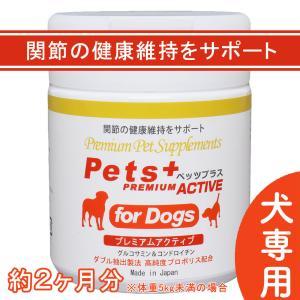 関節 骨 腰 犬用 サプリメント プロポリス グルコサミン コンドロイチン ヒアルロン酸 犬 ペット...