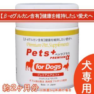 免疫力 犬用 サプリメント β-dグルカン プロポリス アガリクス 皮膚 被毛 免疫 犬 ペット サ...