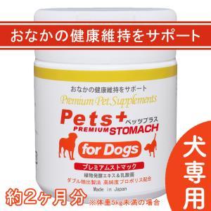 おなか 胃腸 消化 犬用 サプリメント プロポリス 植物発酵エキス 有胞子性乳酸菌 犬 ペット サプ...